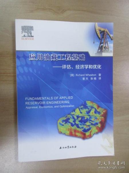 应用油藏工程基础——评估、经济学和优化