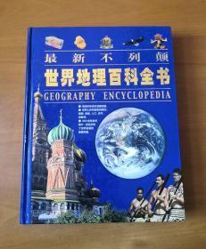 最新不列颠世界地理百科全书 精装大16开