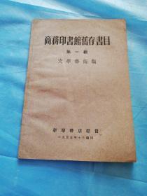 商务印书馆旧存书目  第一组  文学艺术类   商务印书馆1955年编印