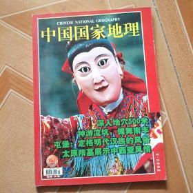 中国国家地理2002.5   原版旧书