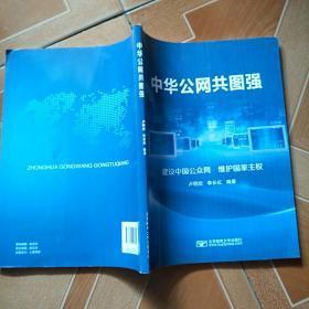 中华公网共图强  卢明欣 李长红    原版内页干净