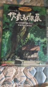 DVD男鹿和雄展:Ghibli之绘职人-画出龙猫森林的人  (2007)类型: 动画