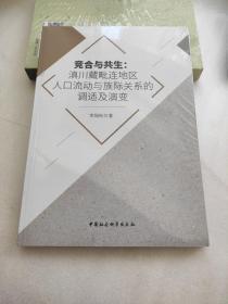 竞合与共生:滇川藏毗连地区人口流动与族际关系的调适及演变