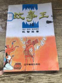 故事王(10)