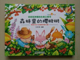 森林里的樱桃树(带孩子走入会动的科普王国)立体书