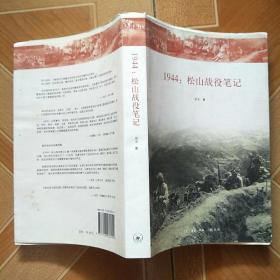 1944:松山战役笔记    原版内页干净