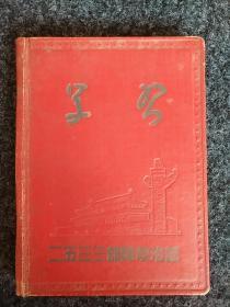 包邮:50年代笔记本:二五三三部队政治部