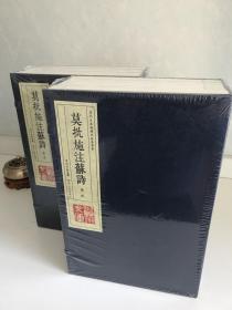 莫批施注苏诗(两函十册)                 黑、红、黄三色套印本,印量350部,全新塑封!