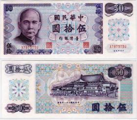 实图保真1972年民国61年台湾银行新台币50元X787373U