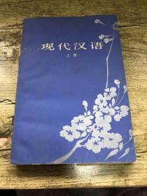 现代汉语上册