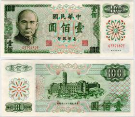 实图保真民国61年100元台湾银行新台币纸币壹佰圆1972年全新UNC G779182E