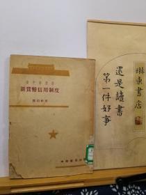 新货币信用制度  新中华丛书  51年初版  品纸如图 无封底 馆藏 书票一枚  便宜34元