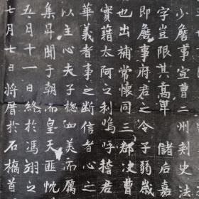 【唐碑精品】来君墓志铭拓片一套《带盖子》原石原拓  内容完整  字迹清晰  拓工精湛  书法精美