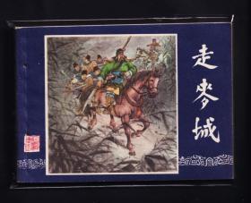 三国演义-走麦城.(80版)