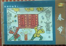 《民间风俗节之——春节》