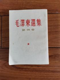 ★毛泽东选集第四卷(1960年一版一印,竖版繁体.)