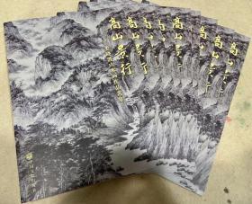 ★一套两本,买一送一★顺丰包邮★《足迹——娄晓波山水画作品集》及《高山景行——娄晓波山水画作品集》★