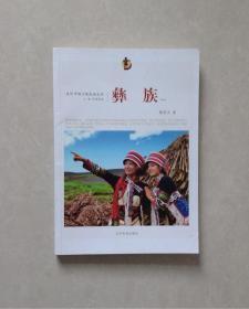 走近中国少数民族丛书:彝族