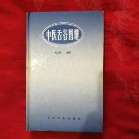 中医舌苔图谱