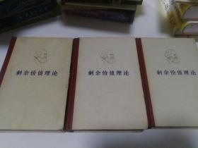 剩余价值理论 全三册