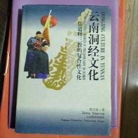 云南洞经文化:儒道释三教的复合性文化