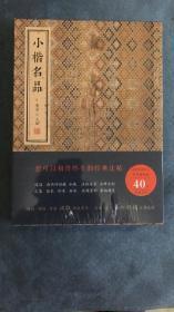 小楷名品、荟萃楷书史上经典小楷作品40件、彩印、佳本、珍本、孤本