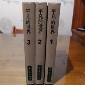 《平凡的世界》精装典藏本