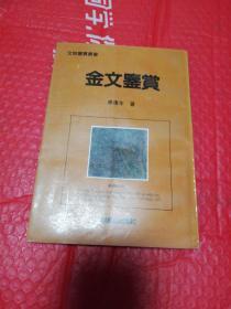金文鉴赏    (影印版)北京燕山出版社1991年一版一印仅印3000册