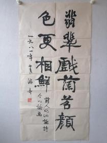 游寿书法老软片