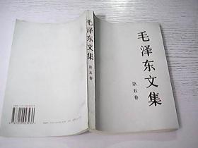 毛泽东文集(第5卷)
