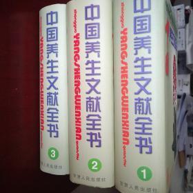 中国养生文献全书