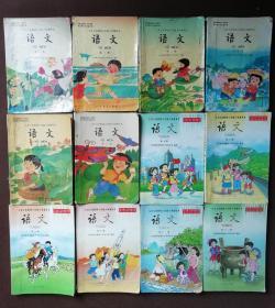 八零后九零后六年制小学语文教科书全套12册合售