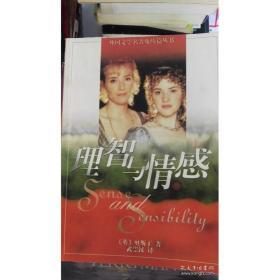 正版(正版现货~)理智与情感 (英)奥斯丁(Jane Austen)著