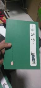 水浒传(注评本)1.2册