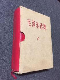 毛泽东选集(带函盒)