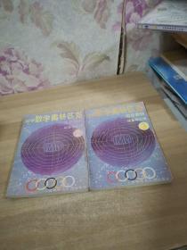 初中数学奥林匹克同步教材2  初中数学奥林匹克同步教材3   合售