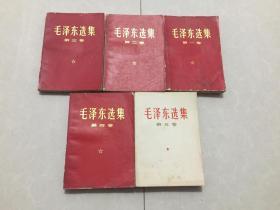 毛泽东选集1–5卷