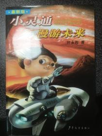 小灵通漫游未来(叶永烈先生亲笔签名版)