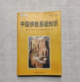中国佛教基础知识(宗教知识丛书)