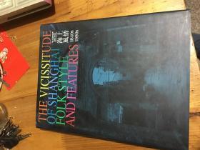 海上风情:1840s~1990s 16开精装本画册