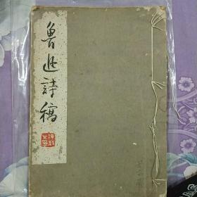 鲁迅诗稿,陈毅题名,杨牧先生签名藏书,题字记述了这本书的由来,以及得之的欣喜之情。 一九六一年鲁迅诗稿正版,一版一印。