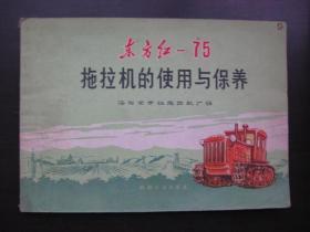 东方红-75拖拉机的使用与保养(语录)