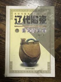 辽代陶瓷鉴定与鉴赏