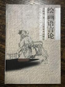 绘画语言论【库存书】