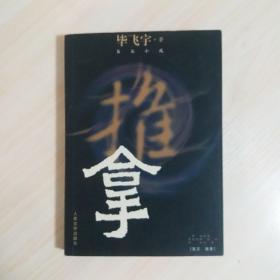 茅盾文学奖获奖作品:《推拿》毕飞宇签名本  2008年一版一印