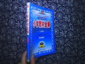 小学教材全解 五年级语文下 北师大版 工具版 2017春