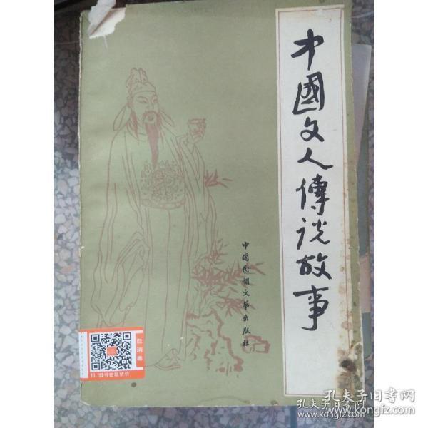 特价图书  中国文人传说故事 王一奇编
