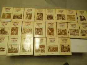 中国解放区文学书系 全二十二册
