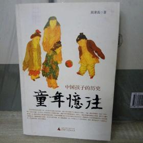 童年忆往:中国孩子的历史