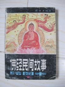 佛经民间故事绘图本 下